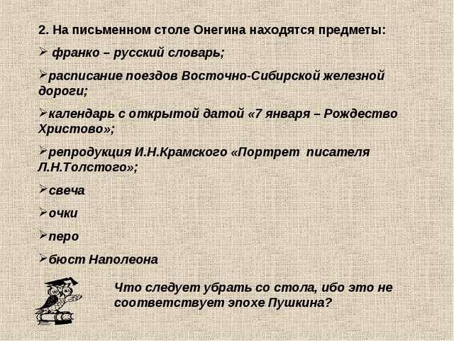 2. На письменном столе Онегина находятся предметы: франко – русский словарь;...