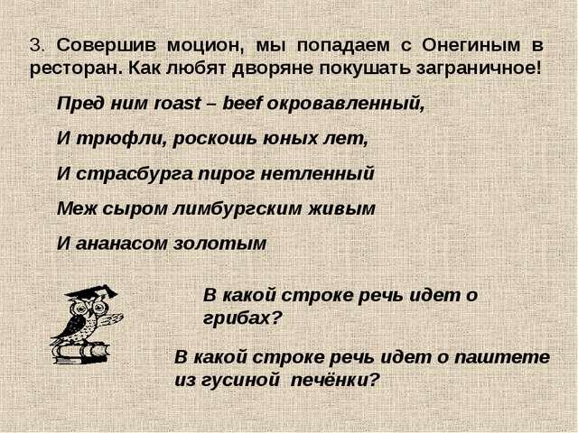 3. Совершив моцион, мы попадаем с Онегиным в ресторан. Как любят дворяне поку...