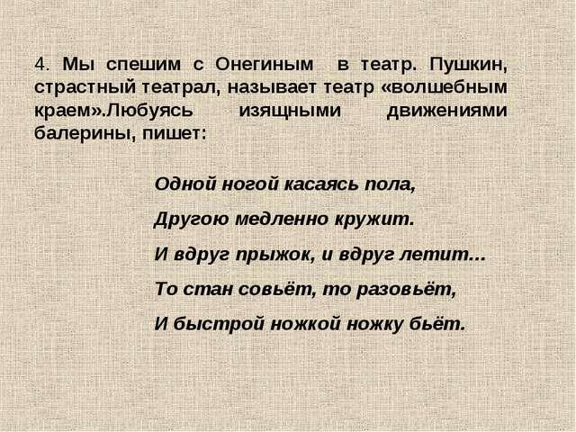 4. Мы спешим с Онегиным в театр. Пушкин, страстный театрал, называет театр «в...