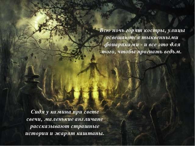 Всю ночь горят костры, улицы освещаются тыквенными фонариками - и все это для...
