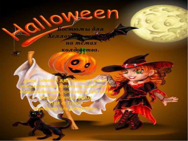 Костюмы для Хеллоуина основаны на темах колдовства. Дети, одетые в костюмы и...