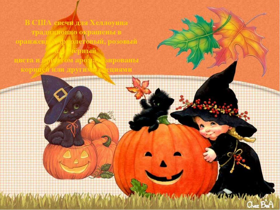 В США свечи для Хеллоуина традиционно окрашены в оранжевый, фиолетовый, розов...