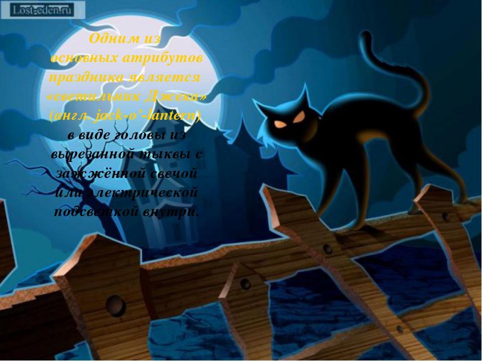 Одним из основных атрибутов праздника является «светильник Джека» (англ. jack...
