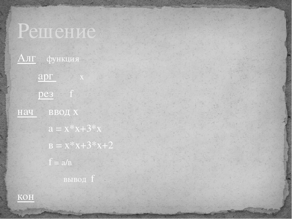 Алг функция арг х рез f нач ввод х а = х*х+3*х в = х*х+3*х+2...