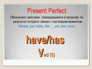 have/has Ved (3) Present Perfect Обозначает действие, совершившееся в прошло