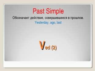 Ved (2) Past Simple Обозначает действие, совершившееся в прошлом. Yesterday,