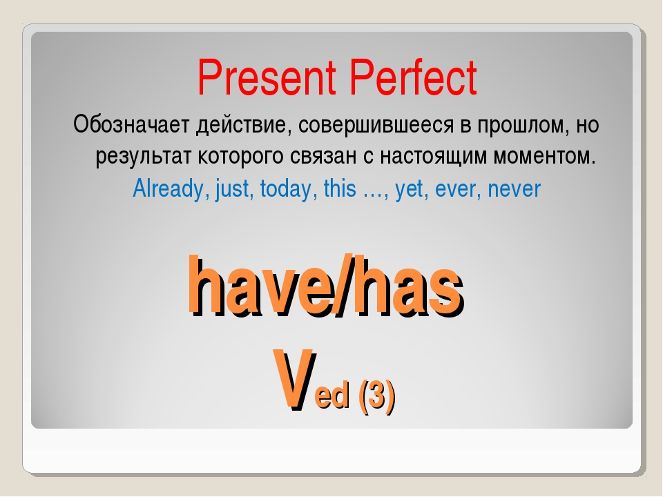have/has Ved (3) Present Perfect Обозначает действие, совершившееся в прошло...