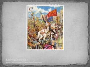 Крестовые походы Автор: учитель истории Шледевиц Ирина Геннадьевна МБОУ «Соко