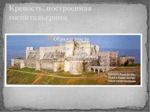 Крепость, построенная госпитальерами