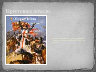 Крестовые походы Военные экспедиции, или военно-колониальное движение западно