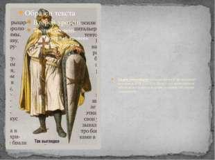 Орден тамплиеров – создан группой французских рыцарей в 1118 – 1119 гг. Цель