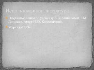 Поурочные планы по учебнику Е.В. Агибаловой, Г.М. Донского. Автор Н.Ю. Колесн