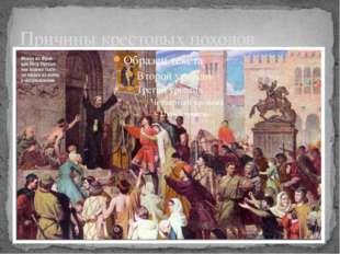 Причины крестовых походов