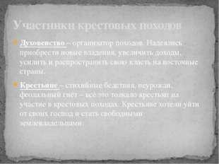Духовенство – организатор походов. Надеялись приобрести новые владения, увели