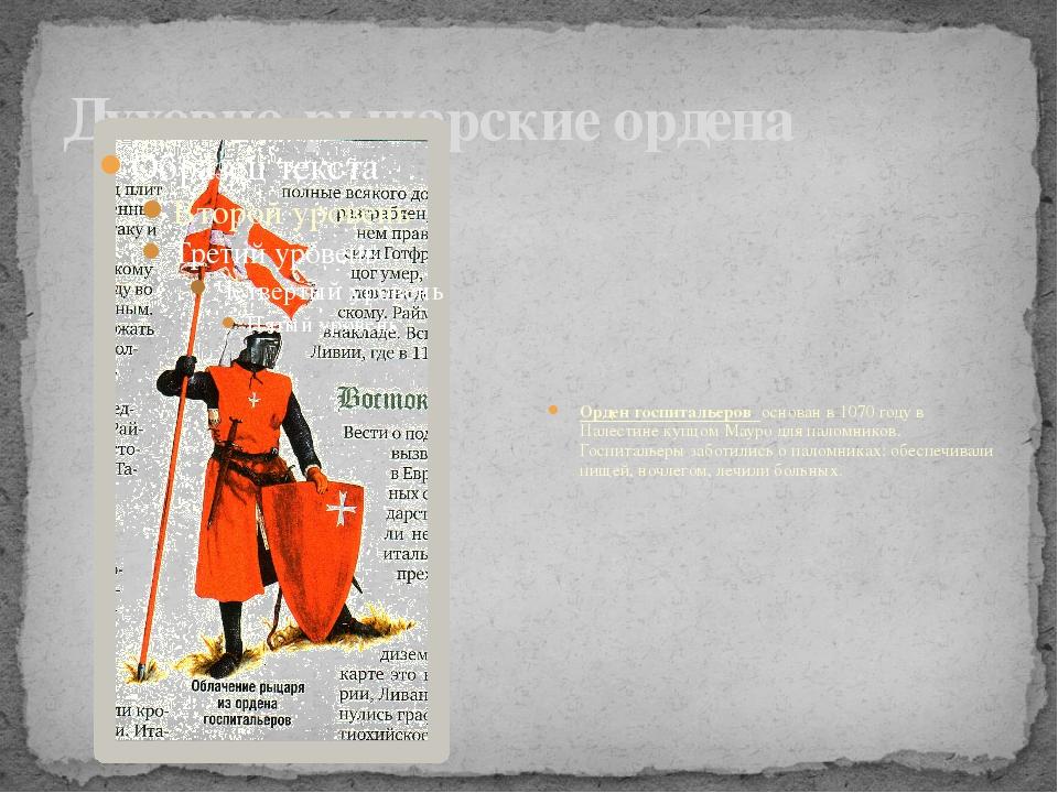 Духовно-рыцарские ордена Орден госпитальеров основан в 1070 году в Палестине...
