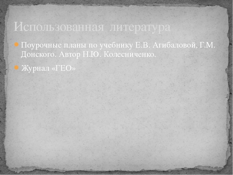 Поурочные планы по учебнику Е.В. Агибаловой, Г.М. Донского. Автор Н.Ю. Колесн...