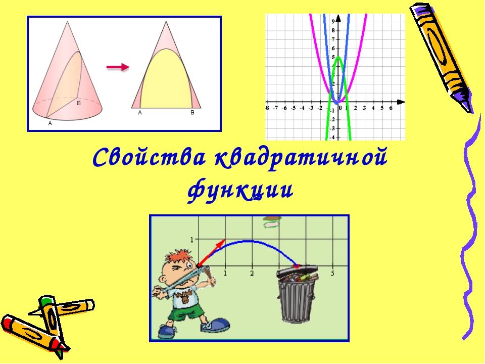 Свойства квадратичной функции
