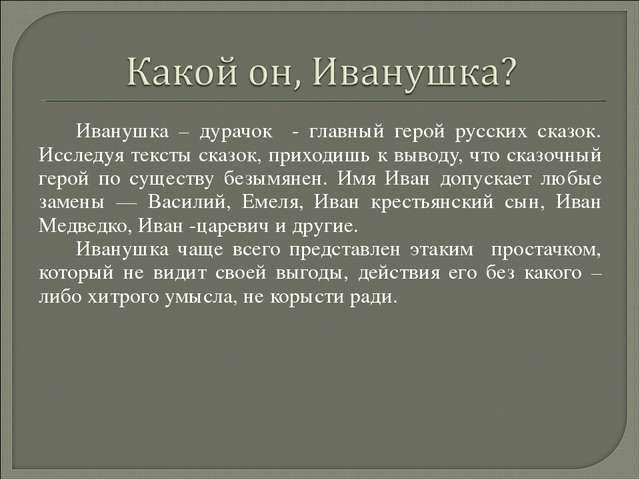 Иванушка – дурачок - главный герой русских сказок. Исследуя тексты сказок, пр...