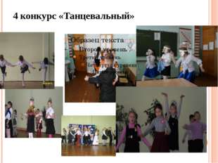 4 конкурс «Танцевальный»
