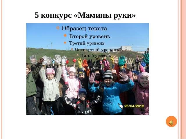 5 конкурс «Мамины руки»
