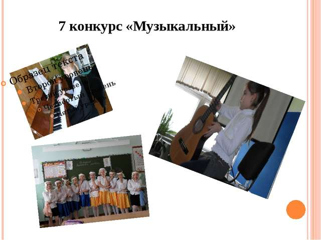 7 конкурс «Музыкальный»