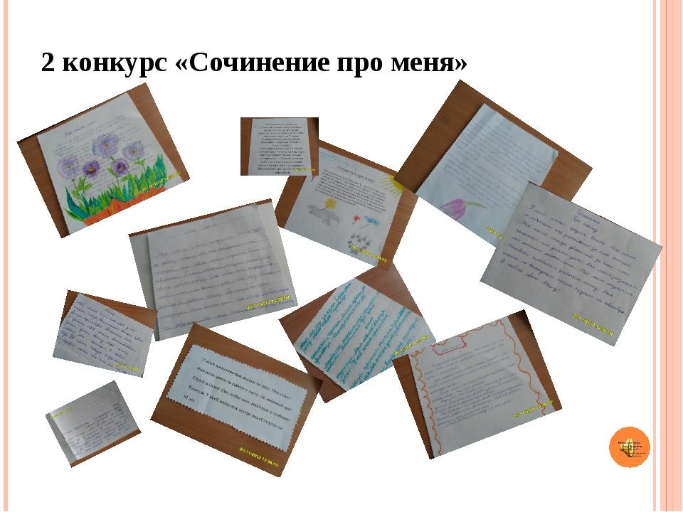 2 конкурс «Сочинение про меня»