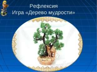 Рефлексия Игра «Дерево мудрости»