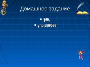 Домашнее задание §69, упр.586/588