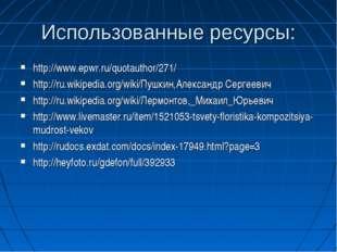 Использованные ресурсы: http://www.epwr.ru/quotauthor/271/ http://ru.wikipedi