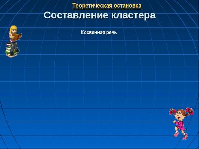 Составление кластера Теоретическая остановка Косвенная речь
