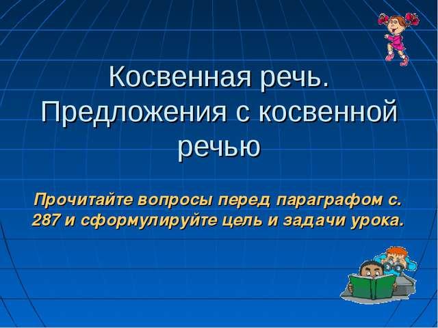 Косвенная речь. Предложения с косвенной речью Прочитайте вопросы перед парагр...