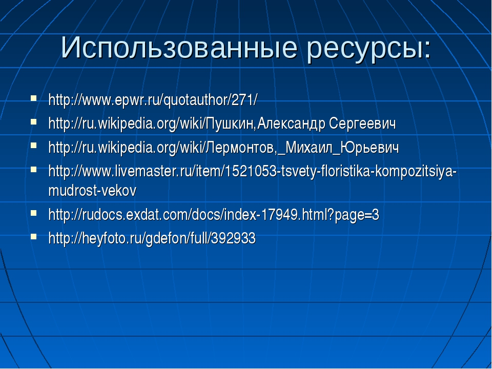 Использованные ресурсы: http://www.epwr.ru/quotauthor/271/ http://ru.wikipedi...