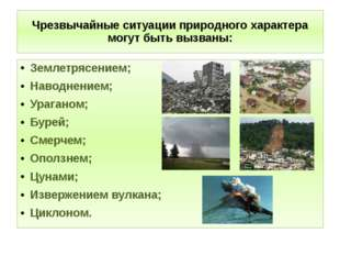 Чрезвычайные ситуации природного характера могут быть вызваны: Землетрясением