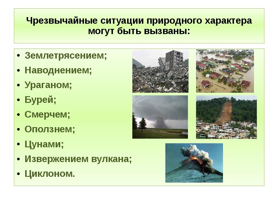 Чрезвычайные ситуации природного характера могут быть вызваны: Землетрясением...