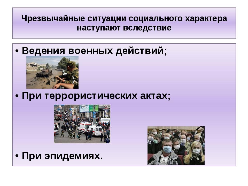 Чрезвычайные ситуации социального характера наступают вследствие Ведения воен...
