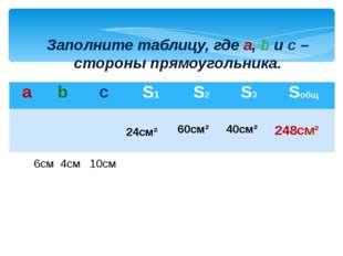 Заполните таблицу, где а, b и c – стороны прямоугольника. 6см 4см 10см 60см²