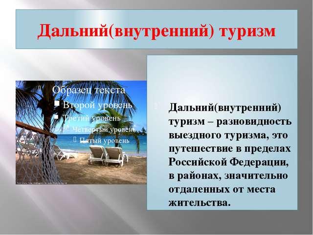 Дальний(внутренний) туризм Дальний(внутренний) туризм – разновидность выездно...