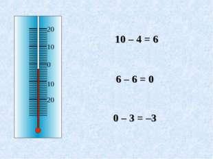 Какой стала температура воздуха к вечеру? +10оС - 4оС = +6оС Какой стала темп