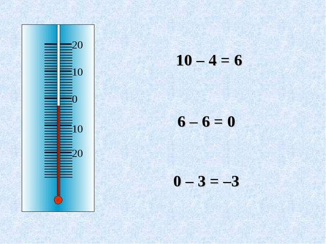 Какой стала температура воздуха к вечеру? +10оС - 4оС = +6оС Какой стала темп...