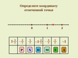 0 1 2 E Д Р Х М И –1 Определите координату отмеченной точки