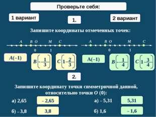 Математический диктант 1 вариант 2 вариант 1. Запишите координаты отмеченных