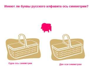 Имеют ли буквы русского алфавита ось симметрии? Одна ось симметрии Две оси си