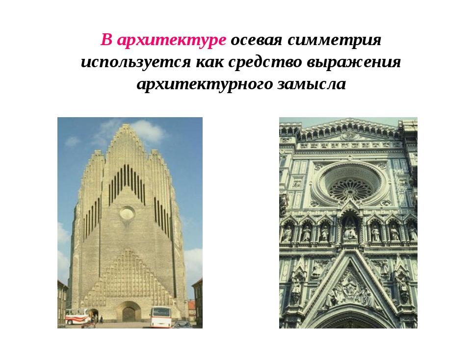 В архитектуре осевая симметрия используется как средство выражения архитектур...