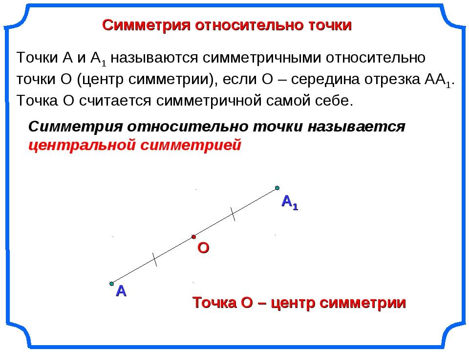 Симметрия относительно точки А О Точки А и А1 называются симметричными относи...