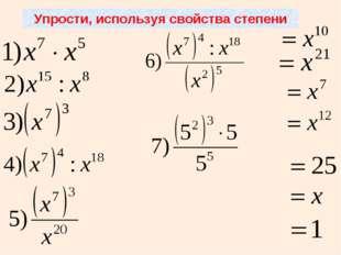 Упрости, используя свойства степени