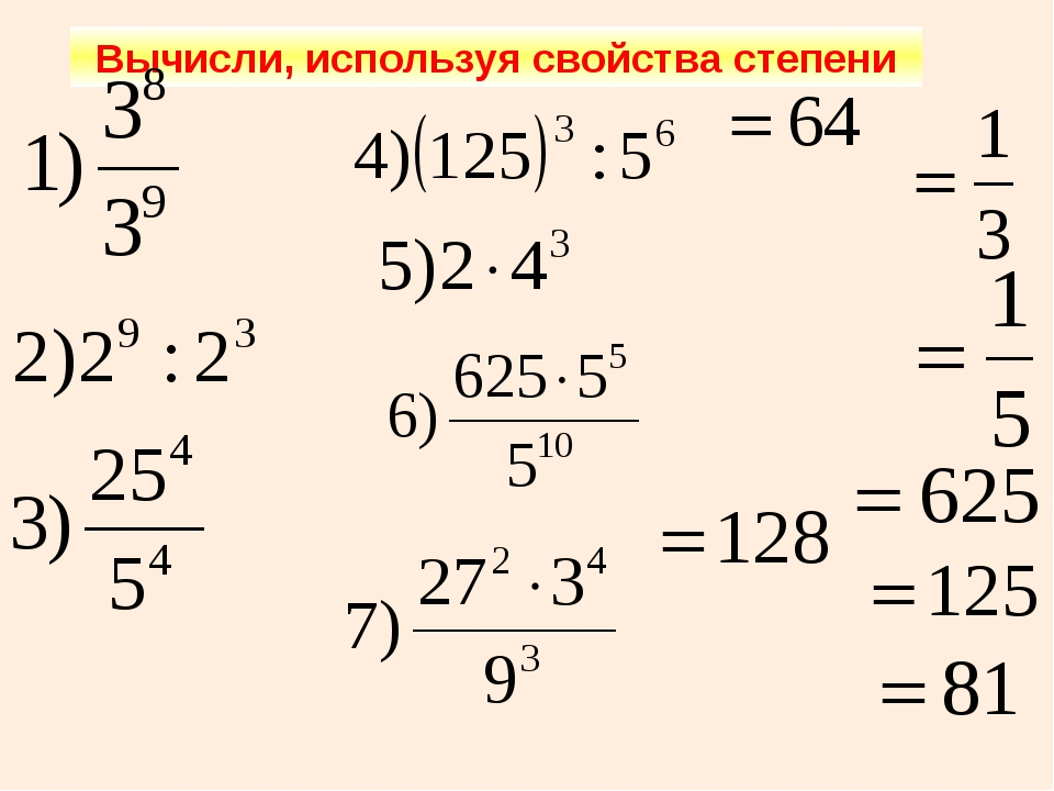 Вычисли, используя свойства степени
