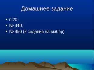 Домашнее задание п.20 № 440, № 450 (2 задания на выбор)