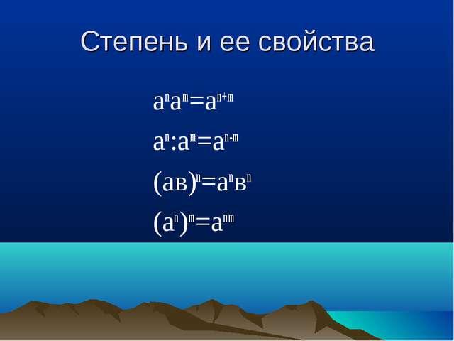 Степень и ее свойства аnаm=аn+m аn:аm=аn-m (ав)n=аnвn (аn)m=аnm