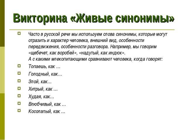 Викторина «Живые синонимы» Часто в русской речи мы используем слова синонимы,...