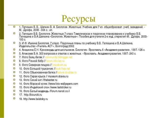 Ресурсы 1. Латюшин В. В., Шапкин В. А. Биология. Животные: Учебник для 7 кл....